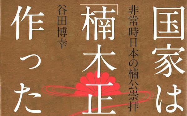 (河出書房新社・2900円)                                                       たにた・ひろゆき 54年富山県生まれ。滋賀大教授。著書に『極北の迷宮』『唯美主義とジャパニズム』『鳥居』など。                                                       ※書籍の価格は税抜きで表記しています