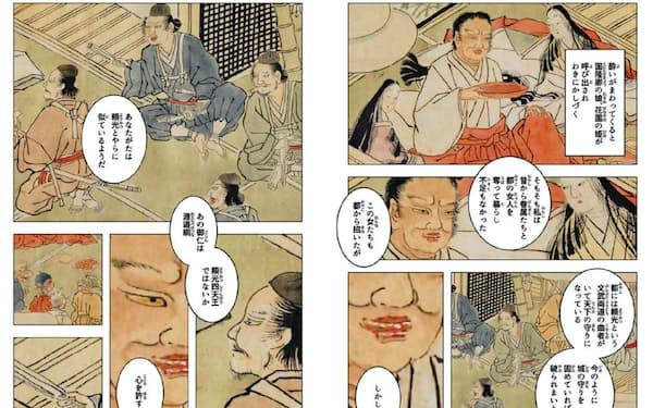 日文研が無料漫画総合サイトで配信する「まんが訳 酒天童子繪巻」(其の四)より