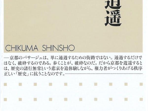 (ちくま新書・900円)                                                   おぐら・きぞう 59年東京生まれ。京都大教授。専門は東アジア哲学。著書に『韓国は一個の哲学である』『朝鮮思想全史』など。                                                   ※書籍の価格は税抜きで表記しています