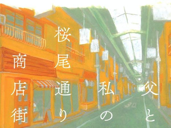 (KADOKAWA・1400円)                                                   いまむら・なつこ 80年生まれ。10年に太宰治賞を受賞し作家デビュー。著書に『こちらあみ子』『あひる』『星の子』。                                                   ※書籍の価格は税抜きで表記しています