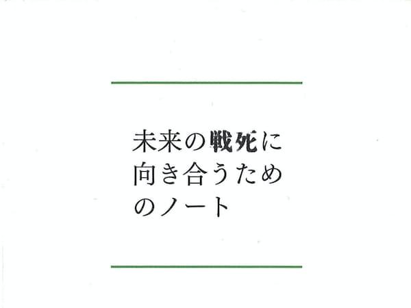 (創元社・1600円)                                                   いのうえ・よしかず 73年長野県生まれ。京都大で教育社会学を専攻。帝京大准教授。著書に『日本主義と東京大学』。                                                   ※書籍の価格は税抜きで表記しています