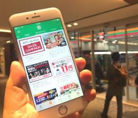 セブン&アイはスマホアプリを通じて顧客の行動データの把握・活用を進める