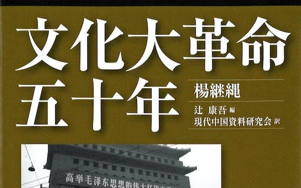 (辻康吾編、現代中国資料研究会訳、岩波書店・2900円)                                                   ヨウ・ケイジョウ 40年中国湖北省生まれ。邦訳書に『毛沢東大躍進秘録』。                                                   ※書籍の価格は税抜きで表記しています