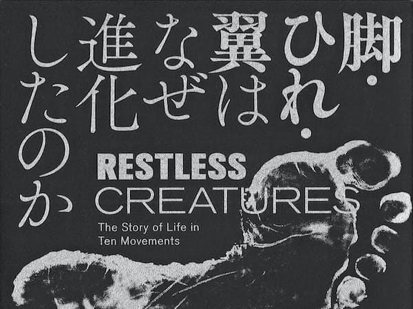 原題=RESTLESS CREATURES                                                   (神奈川夏子訳、草思社・2800円)                                                   ▼著者は英ケンブリッジ大動物学部の生物学者。                                                   ※書籍の価格は税抜きで表記しています