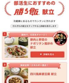 有名選手が実際に食べたレシピもウェブで紹介する