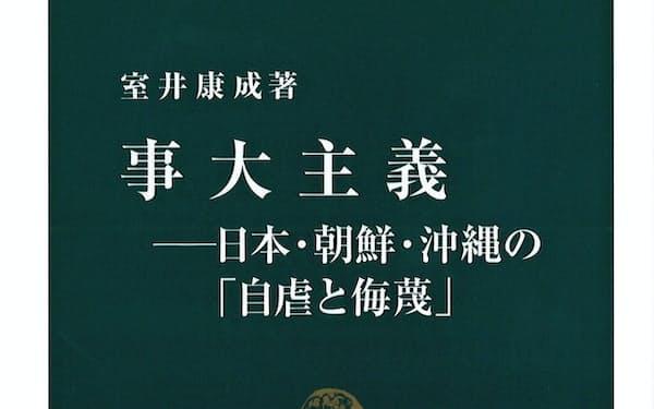 (中公新書・820円)                                                   むろい・こうせい 76年東京都生まれ。総合研究大学院大学博士課程修了。博士(文学)。著書に『柳田国男の民俗学構想』など。                                                   ※書籍の価格は税抜きで表記しています