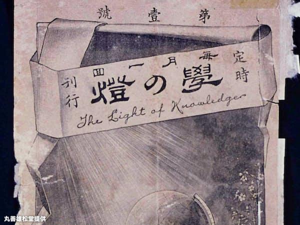 日本の企業広報誌の先駆けとされる1897年創刊の丸善「學鐙」創刊号の表紙=丸善雄松堂提供
