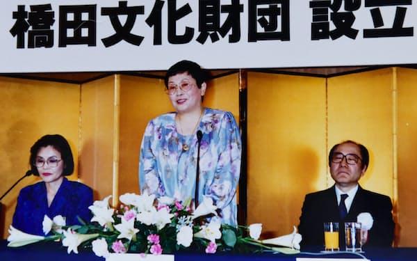 1992年、財団を発足させた