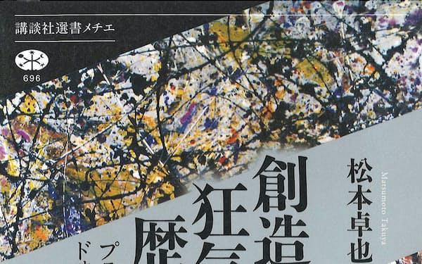 (講談社・2150円)                                                   まつもと・たくや 83年高知県生まれ。京都大准教授。専門は精神病理学。著書に『人はみな妄想する』『享楽社会論』など。                                                   ※書籍の価格は税抜きで表記しています