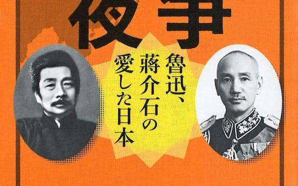 (新潮社・2300円)                                                   たん・ろみ 東京生まれ。作家。元慶応大訪問教授。著書に『中国共産党を作った13人』『新華僑 老華僑』(共著)など。                                                   ※書籍の価格は税抜きで表記しています