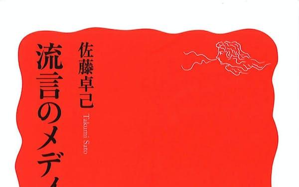 (岩波新書・900円)                                                     さとう・たくみ 60年生まれ。京大教授。専攻はメディア史、大衆文化論。著書に『ファシスト的公共性』『言論統制』など。                                                     ※書籍の価格は税抜きで表記しています