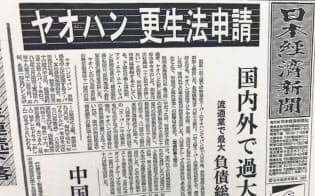 ヤオハンの破綻は地元静岡に大きな影響を与えた(1997年9月の日本経済新聞朝刊)