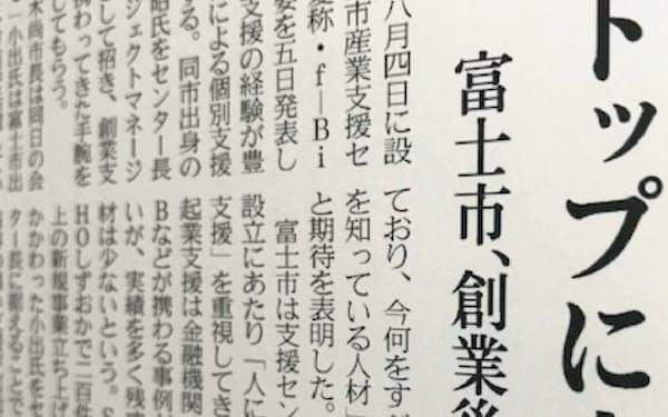 富士市の産業支援センターの設立を伝える日経新聞(2008年6月6日)