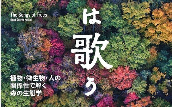 原題=The Songs of Trees                                                   (屋代通子訳、築地書館・2700円)                                                   ▼著者は米サウス大の生物学教授。著書に『ミクロの森』など。                                                   ※書籍の価格は税抜きで表記しています