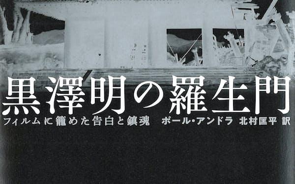 原題=KUROSAWA'S RASHOMON                                                       (北村匡平訳、新潮社・2500円)                                                       ▼著者は49年米国生まれ。コロンビア大教授。                                                       ※書籍の価格は税抜きで表記しています