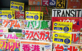 旅行雑誌などは紙と電子書籍を使い分ける動きが広がっている(TSUTAYAの店舗)