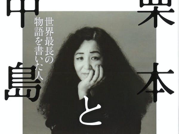 (早川書房・1900円)                                                   さとなか・たかし 77年埼玉県生まれ。フリージャーナリスト。メンタルヘルスや宗教などを取材している。                                                   ※書籍の価格は税抜きで表記しています