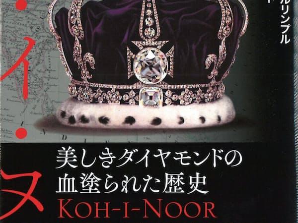 原題=KOH-I-NOOR                                                   (杉田七重訳、東京創元社・2700円)                                                   ▼ダルリンプル氏はインド在住、アナンド氏はロンドン在住の作家。                                                   ※書籍の価格は税抜きで表記しています