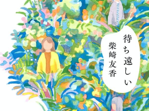 (毎日新聞出版・1600円)                                                   しばさき・ともか 73年大阪生まれ。作家。著書に『寝ても覚めても』『春の庭』『公園へ行かないか? 火曜日に』など。                                                   ※書籍の価格は税抜きで表記しています