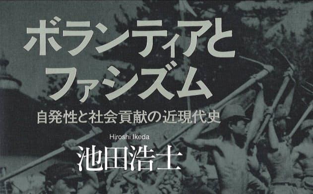 (人文書院・4500円) いけだ・ひろし 40年生まれ。京都大名誉教授。専攻は現代文明論、ファシズム文化研究。著書に『虚構のナチズム』など。 ※書籍の価格は税抜きで表記しています
