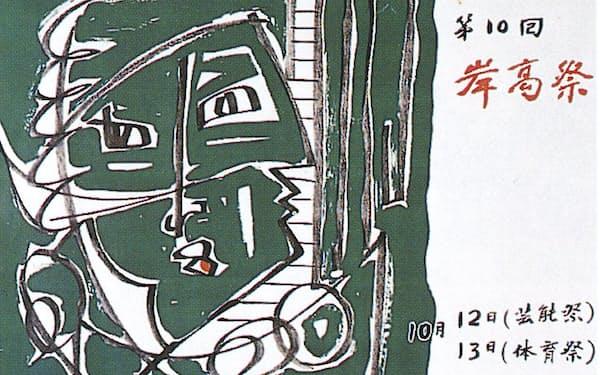 岸高の文化祭ポスター(高3)