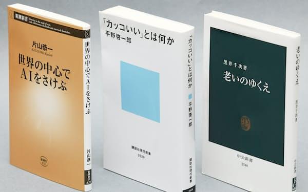 小説家が書いた新書が相次ぎ刊行されている