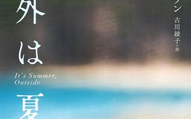 (古川綾子訳、亜紀書房・1700円) ▼著者は韓国・仁川生まれ。02年「ノックしない家」でデビュー。邦訳作品に『走れ、オヤジ殿』など。 ※書籍の価格は税抜きで表記しています