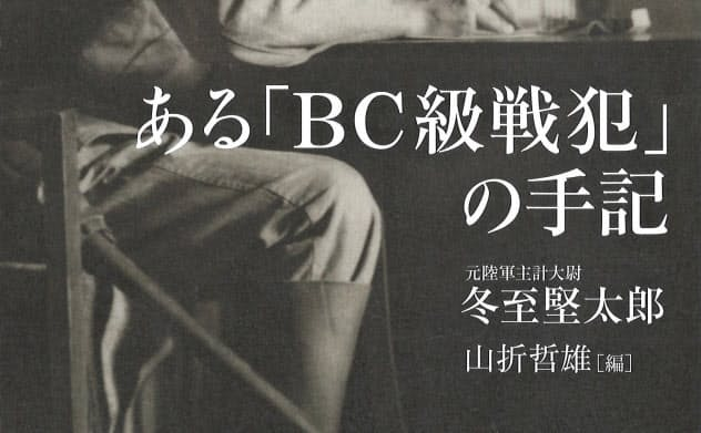 (山折哲雄編、中央公論新社・2000円) とうじ・けんたろう 1914~83年。東京商大(現一橋大)卒。陸軍主計大尉。46年巣鴨プリズン入所。 ※書籍の価格は税抜きで表記しています