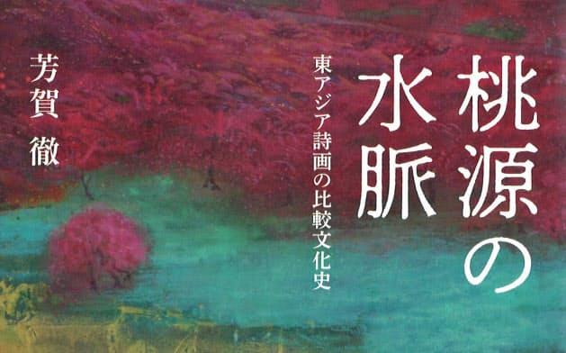 (名古屋大学出版会・3600円) はが・とおる 31年生まれ。京都造形芸術大学学長など歴任。著書に『平賀源内』『詩歌の森へ』など。 ※書籍の価格は税抜きで表記しています