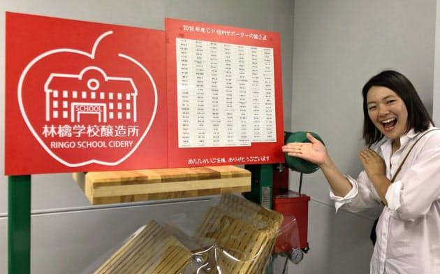 林檎学校醸造所は製造現場に出資者を招く