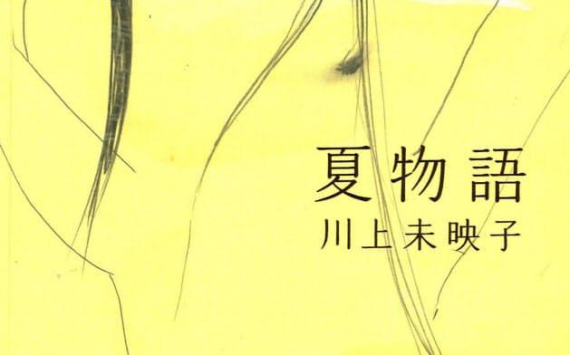 (文芸春秋・1800円) かわかみ・みえこ 76年大阪府生まれ。著書に『乳と卵』(芥川賞)、『ヘヴン』『ウィステリアと三人の女たち』など。 ※書籍の価格は税抜きで表記しています
