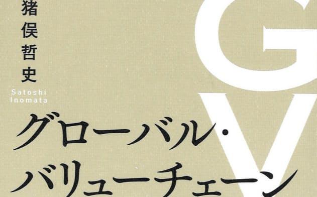 (日本経済新聞出版社・2500円) いのまた・さとし 66年生まれ。ジェトロ・アジア経済研究所上席主任調査研究員。英オックスフォード大卒。一橋大より博士号(経済学)取得。 ※書籍の価格は税抜きで表記しています