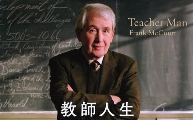 原題=Teacher Man (豊田淳訳、国書刊行会・2400円) ▼著者は30年生まれ、米国の作家。著書に『アンジェラの祈り』など。2009年没。 ※書籍の価格は税抜きで表記しています