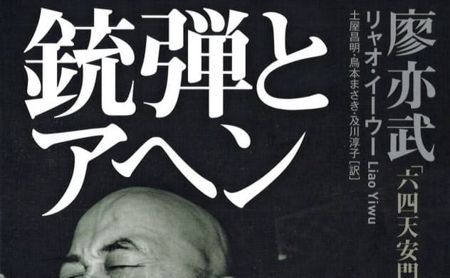 (土屋昌明ほか訳、白水社・3600円) リャオ・イーウー 58年四川省生まれの詩人。天安門事件後、反革命罪で懲役4年。現在はベルリン在住。 ※書籍の価格は税抜きで表記しています