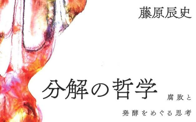 (青土社・2400円) ふじはら・たつし 76年生まれ。京都大准教授。専門は農業史、食の思想史。著書に『トラクターの世界史』『給食の歴史』など。 ※書籍の価格は税抜きで表記しています