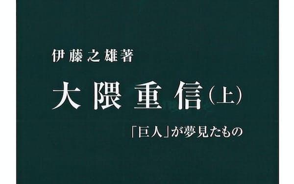 (中公新書・上巻1100円、下巻1000円)                                                     いとう・ゆきお 52年福井県生まれ。京大名誉教授。著書に『伊藤博文』『昭和天皇伝』『元老』など。                                                     ※書籍の価格は税抜きで表記しています