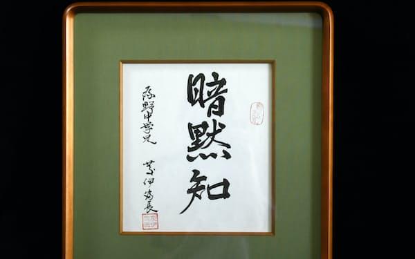 慶伊富長先生にいただいた色紙