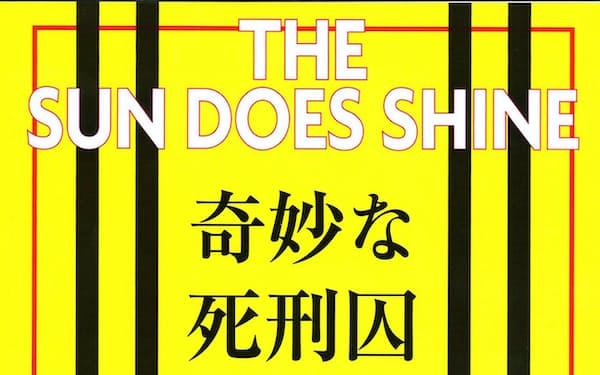 原題=THE SUN DOES SHINE                                                   (栗木さつき訳、海と月社・1800円)                                                   ▼著者は米国で死刑宣告を受けたが、2015年に釈放。                                                   ※書籍の価格は税抜きで表記しています
