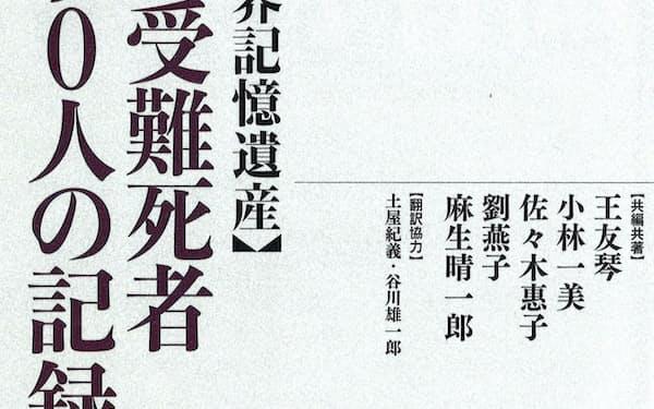 (集広舎・5950円)                                                   おう・ゆうきん、こばやし・かずみ 王氏は在米の歴史研究者。小林氏は神奈川大名誉教授。両氏を含む日中の5人で共同編集、執筆。                                                   ※書籍の価格は税抜きで表記しています
