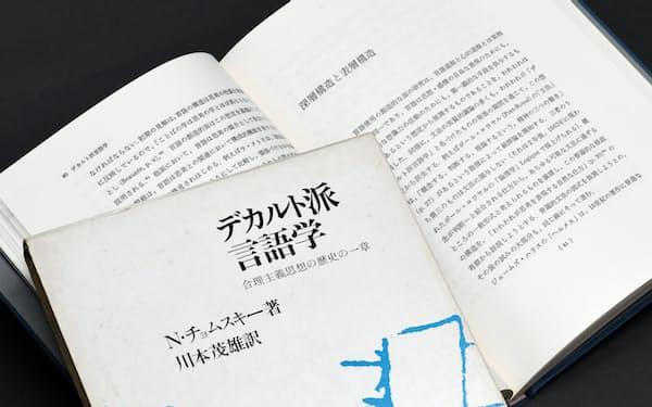 川本茂雄さんが訳したチョムスキーの著書