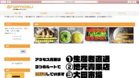 会員制で青果を販売するアネモスのサイト