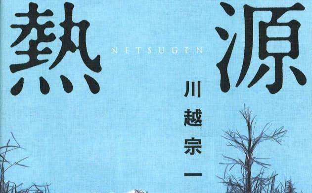 (文芸春秋・1850円) かわごえ・そういち 78年大阪府生まれ。18年、秀吉の朝鮮出兵を材にとった『天地に燦たり』で松本清張賞を受賞。 ※書籍の価格は税抜きで表記しています