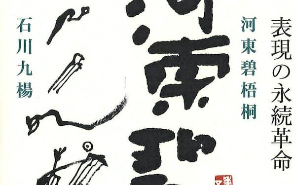 (文芸春秋・2500円)                                                     いしかわ・きゅうよう 45年福井県生まれ。書家。『書の終焉』でサントリー学芸賞。『日本書史』『近代書史』など著書多数。                                                     ※書籍の価格は税抜きで表記しています
