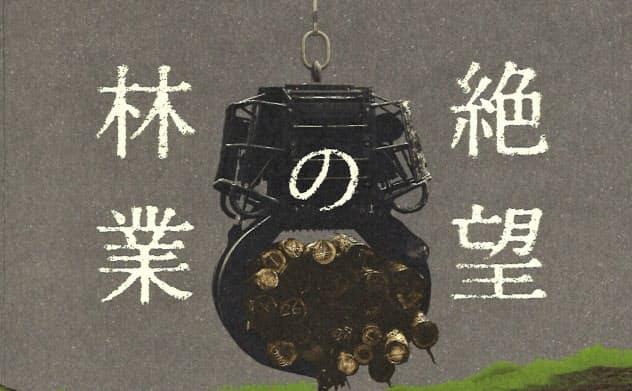 (新泉社・2200円) たなか・あつお 59年大阪生まれ。出版社、新聞社を経て森林ジャーナリストに。著書に『森林異変』『樹木葬という選択』など。 ※書籍の価格は税抜きで表示しています