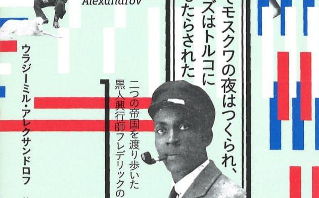 原題=THE BLACK RUSSIAN (竹田円訳、白水社・4200円) ▼著者は亡命ロシア人二世として米で育つ。ロシア文学研究の第一人者。 ※書籍の価格は税抜きで表記しています