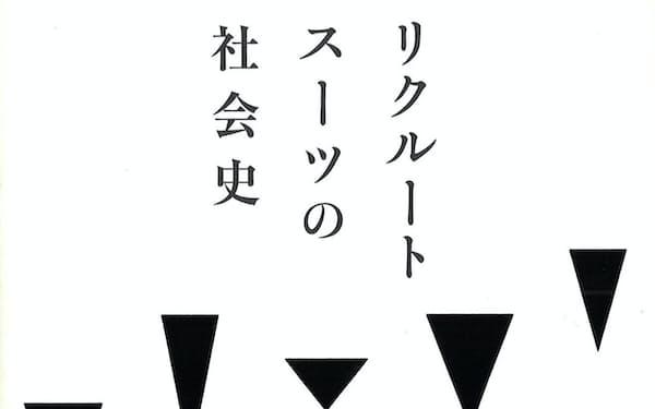 (青土社・3600円)                                                   たなか・のりなお 74年埼玉県生まれ。文化学園大准教授。共著に『ファッションで社会学する』『現代文化への社会学』など。                                                   ※書籍の価格は税抜きで表記しています