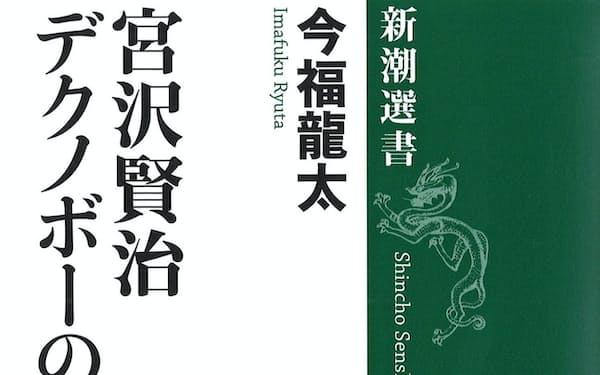 (新潮社・1600円)                                                   いまふく・りゅうた 55年生まれ。文化人類学者。著書に『クレオール主義』、『ヘンリー・ソロー 野生の学舎』(読売文学賞)など。                                                   ※書籍の価格は税抜きで表示しています
