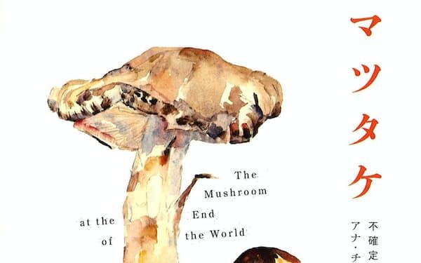 原題=THE MUSHROOM AT THE END OF THE WORLD                                                   (赤嶺淳訳、みすず書房・4500円)                                                   ▼著者はフェミニズム研究と環境人類学の権威。                                                   ※書籍の価格は税抜きで表示しています