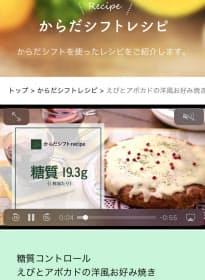 動画を使ったレシピ投稿でブランド浸透や継続購入を促す