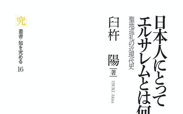 (ミネルヴァ書房・3200円)                                                         うすき・あきら 56年生まれ。日本女子大教授。著書に『大川周明』『世界史の中のパレスチナ問題』『「中東」の世界史』など。                                                         ※書籍の価格は税抜きで表記しています